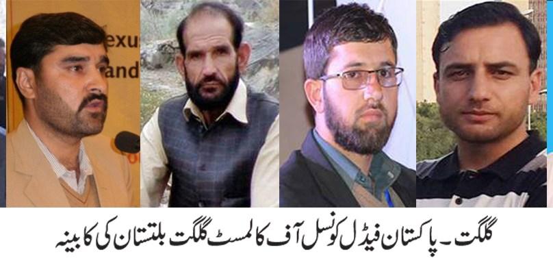 پاکستان فیڈرل کونسل آف کالمسٹ نے گلگت بلتستان صوبائی کابینہ کی منظوری دی