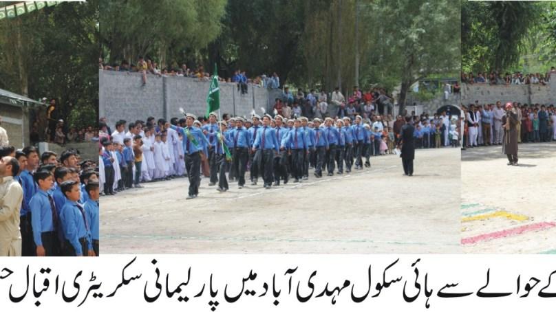 ضلع کھرمنگ میں جشن آزادی پاکستان کی تقریب ہائی سکول مہدی آباد میں منعقد ہوئی