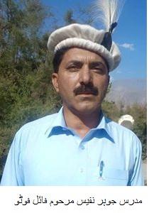ٹیچرز ایسوسی ایشن گلگت بلتستان کے جنرل سیکریٹری جوہر نفیس دل کا دورہ پڑنے سے انتقال کرگئے