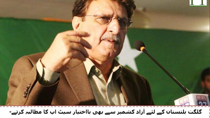 گلگت بلتستان کے لئے آزاد کشمیر سے بھی بااختیار سیٹ اپ کا مطالبہ کرتے-  وزیر اعظم آزاد کشمیر راجہ فاروق حید ر