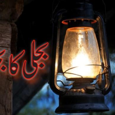 تحصیل یاسین میں بجلی کے دو یونٹ بند، 72 گھنٹوں کی طویل ترین لوڈشیڈنگ نے کاروبارِ زندگی مفلوج کردی