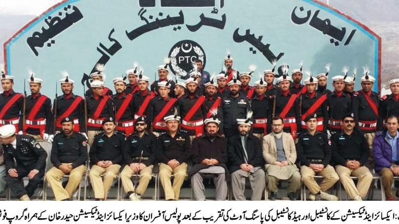 ایکسائز اینڈ ٹیکسیشن پولیس کی پاسنگ آوٹ تقریب کا انعقاد