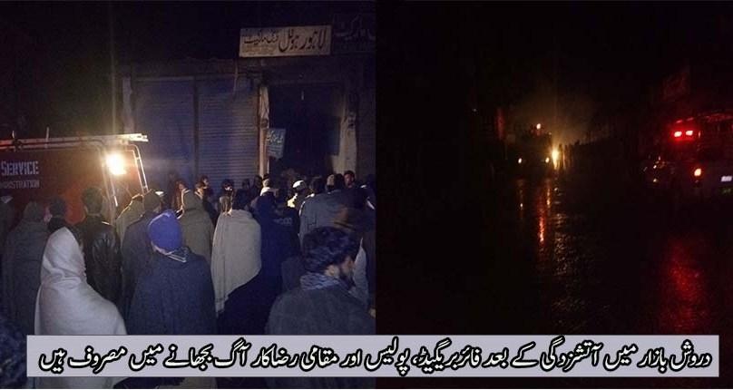 چترال : دروش بازار میں آتشزدگی؛ ایک دکان جل کر خاکستر