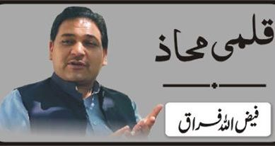 انجمن تاجران و ایکشن کمیٹی کا گمراہ کن جھوٹا پمفلٹ
