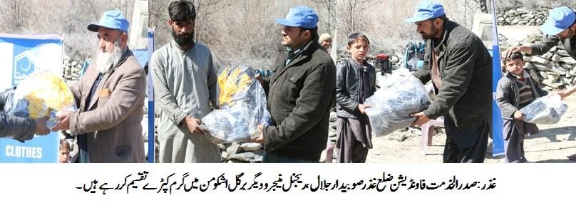 غذر: الخدمت فاونڈیشن کی طرف سے برگل میں 50 خاندانوں میں امدادی ساما ن تقسیم