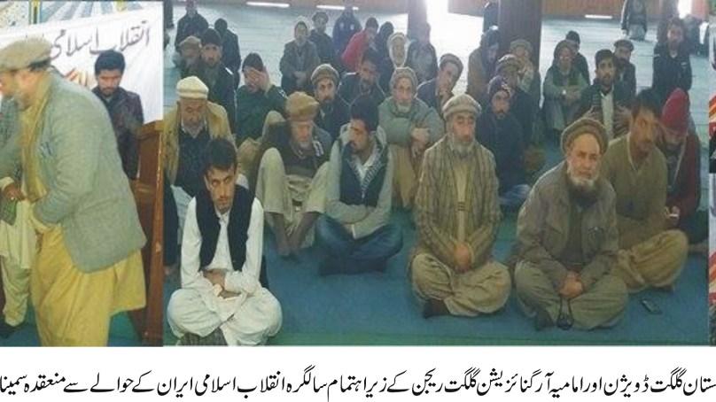 مرکزی امامیہ جامع مسجد گلگت میں انقلابِ اسلامی کی سالگرہ کے موقعے پر سیمینار منعقد