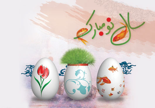 جشنِ نوروز مبارک