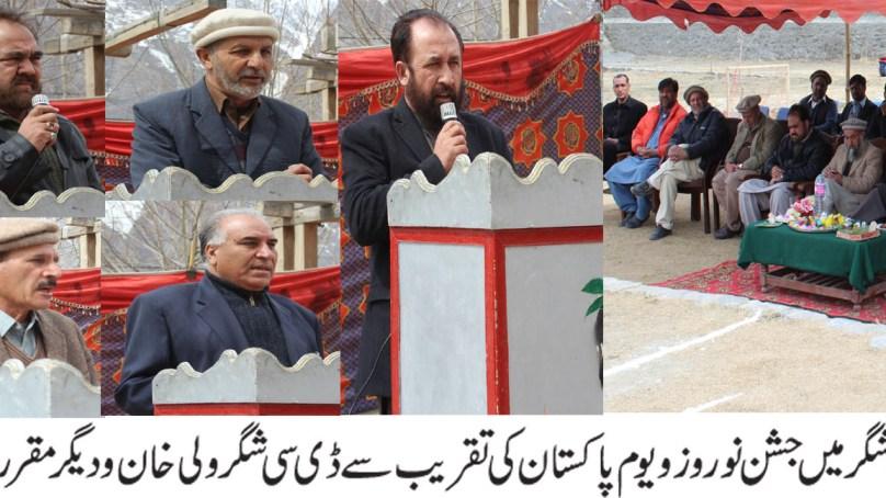 ایبروزی سکول شگر میں یوم پاکستان کی مناسبت سے تقریب کا اہتمام