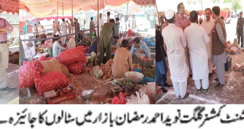 گلگت: رمضان بازار میں خریداروں کا غیر معمولی رش