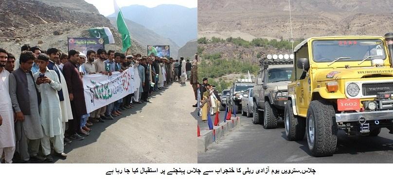 چلاس زیرو پوائنٹ پر پاکستان موٹر ریلی کا پرتپاک استقبال ،ریلی خیبر پختون خواہ میں داخل