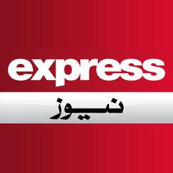 اردو خبریں ایکسپرس نیوز