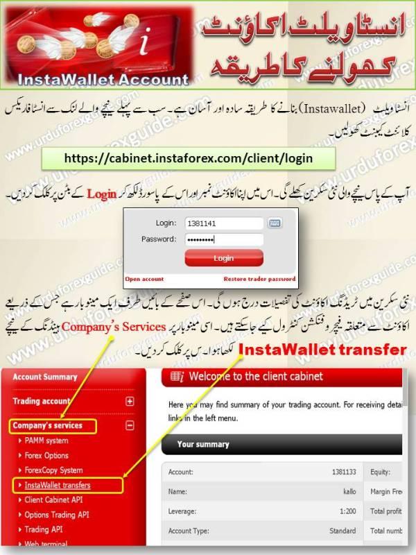 Urdu Tutorial to Creat InstaWallet Account