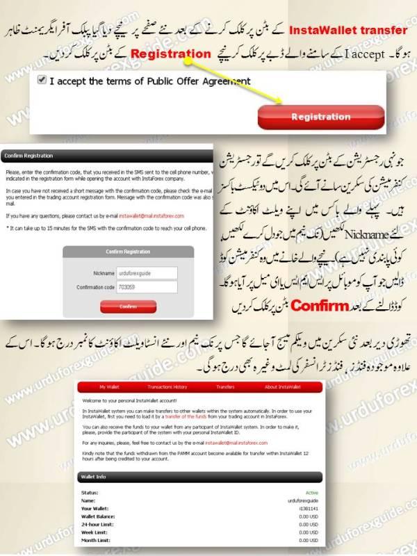 Urdu Tutorial to Creat InstaWallet Account_2