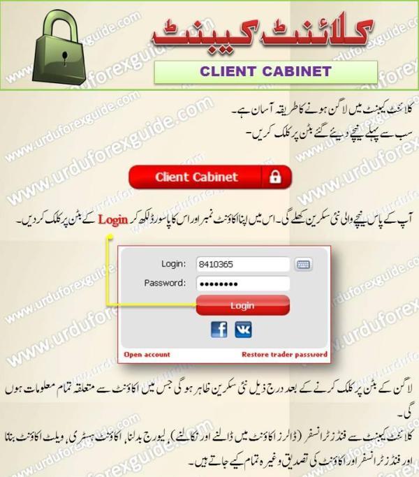instaforex_client_cabinet1