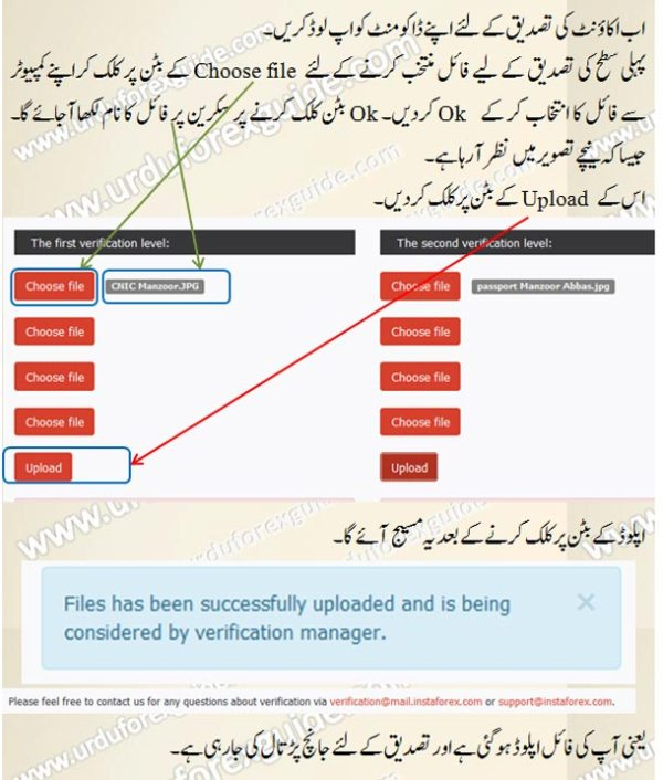 urdu-tutorial-how-to-upload-documents-for-forex-account-verification-instaforex-4