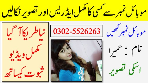 Trace Mobile Number In Pakistan