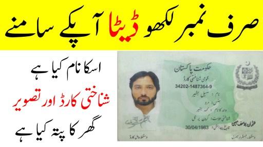 Pakistan Mobile Number Tracker