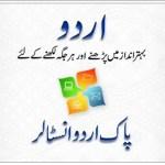 Pak Urdu Installer 2021   Urdu Fonts, Urdu Keyboard and Software Reviews