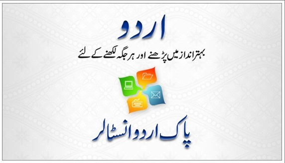 Pak Urdu Installer 2021 | Urdu Fonts, Urdu Keyboard and Software Reviews