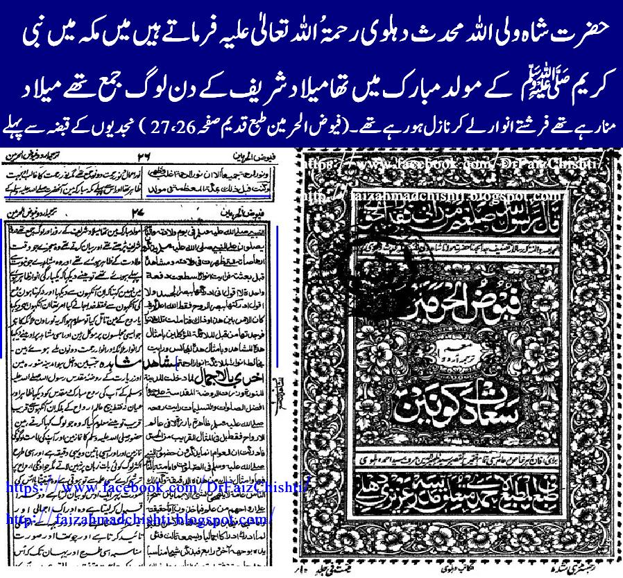 Resultado de imagen de شاہ ولی اﷲ محدث دہلوی فرماتے ہیں: عید میلاد النبی