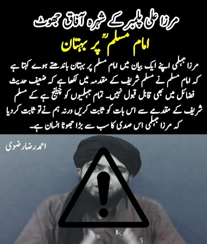 MirzaonImamMuslim