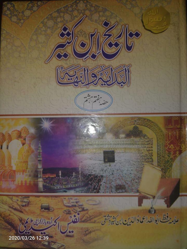 MukhtarSaqfi