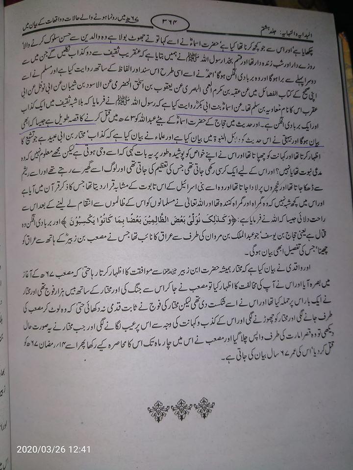 MukhtarSaqfi02