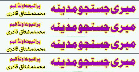 Mere Aarzoo By Mushtaq Qadri