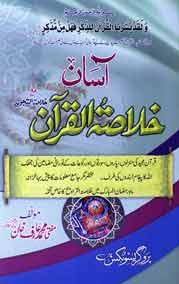 خلاصتہ القرآن