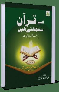 قرآن سمجھتے ہیں