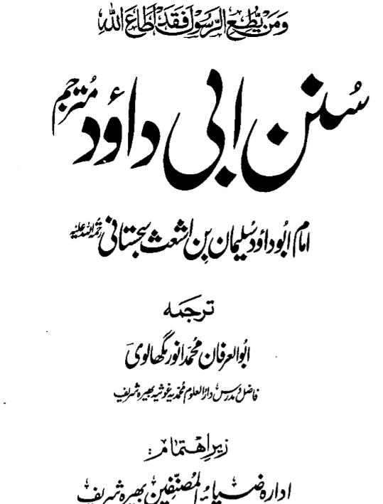 MutarjamSunahAbuDawood