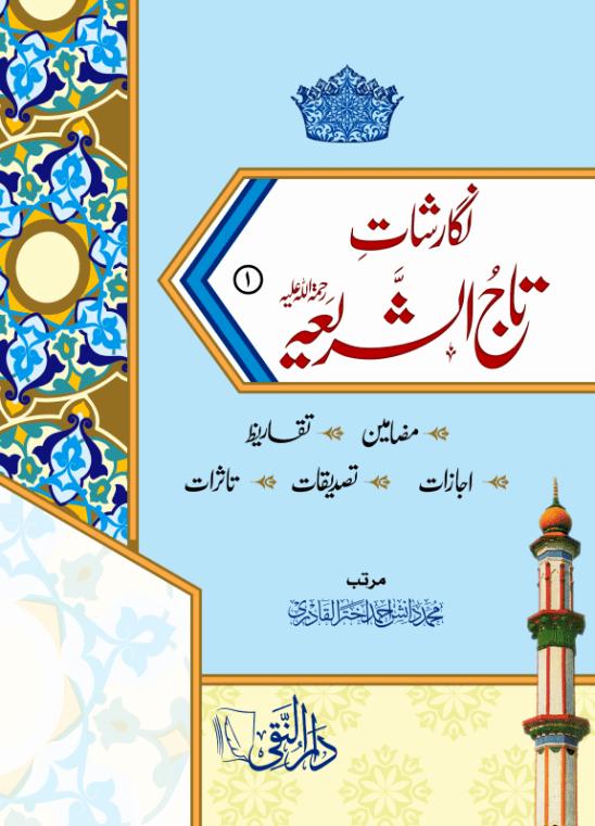 Nigarishat-e-Taj-ush-Shariah