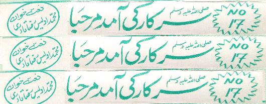 Sarkar Ki Amad Marhaba