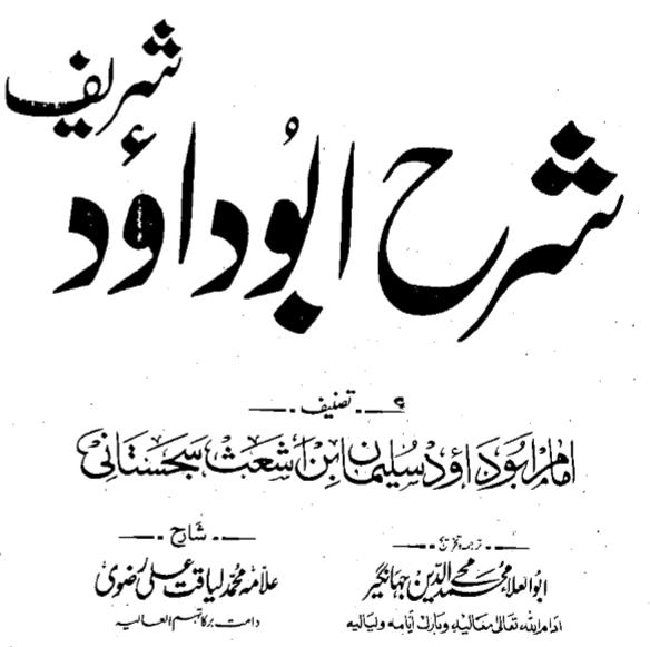 SharahAbuDawoodSharef