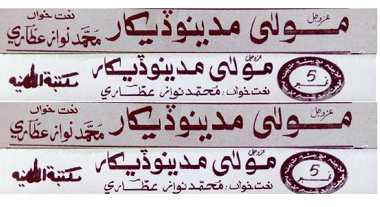 Sindhi Naat Album