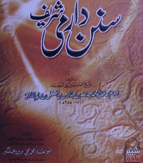 SunanDaarmiShareef