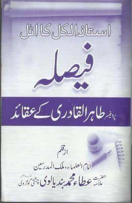 Professor Tahir Ul Qadri K Aqaid پروفیسر طاہر القادری کے عقائد