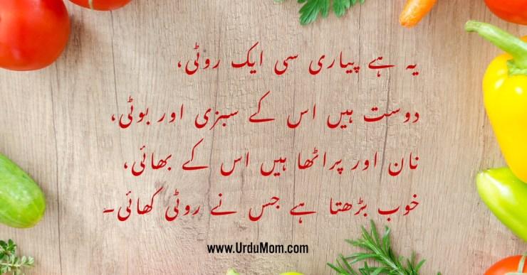 urdu poem for kids