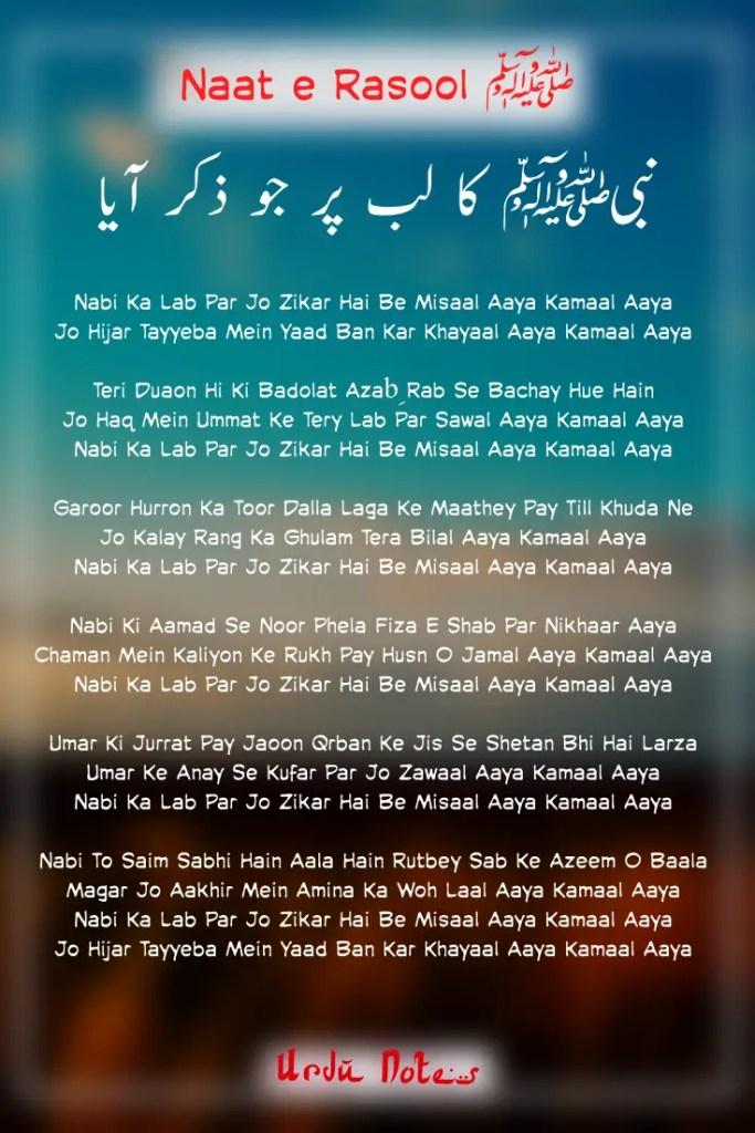 نبیﷺ کا لب پر جو ذکر ہے 1