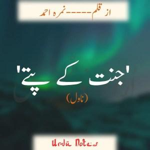 Jannat k Pattay Novel In pdf In Urdu