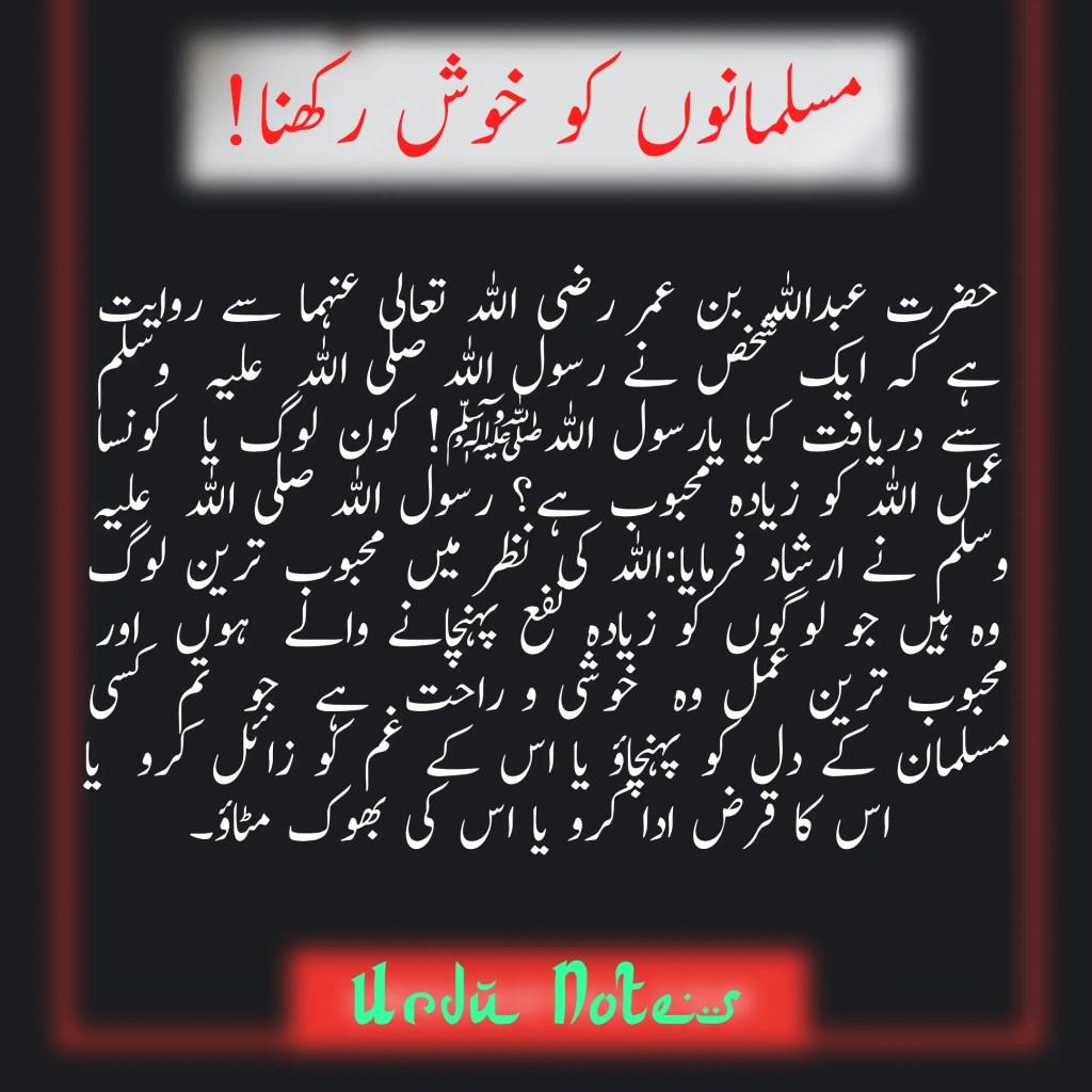 مسلمانوں کو خوش رکھنا 1