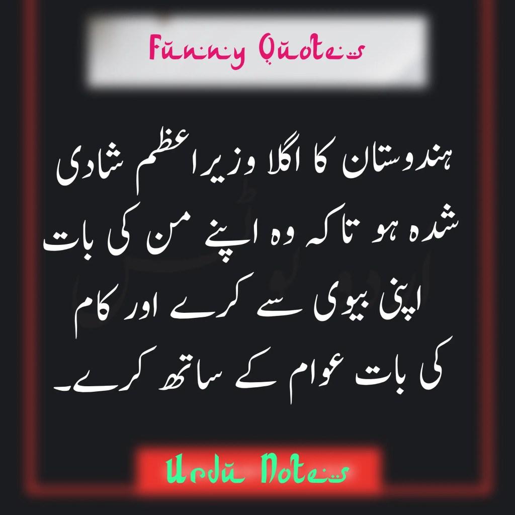 Funny Quotes In Urdu 5