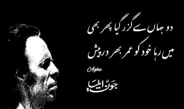 Jaun Elia Urdu Sad Poetry | Jaun Elia Shayari Pics - Urdu Poetry World, Jaun Elia Urdu Poetry, Jaun elia 2 Lines Urdu Poetry