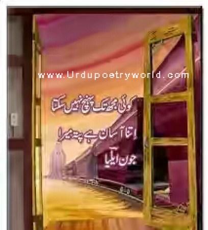 Jun Elia Poetry | Jun Elia Urdu Poetry | Poetry Images - Urdu Poetry World