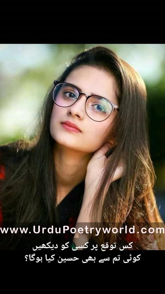 Romantic Shayari | Urdu Romantic Poetry Pics - Urdu Poetry World, romantic poetry in Urdu for lovers, romantic poetry hot, romantic poetry in Urdu for the girlfriend