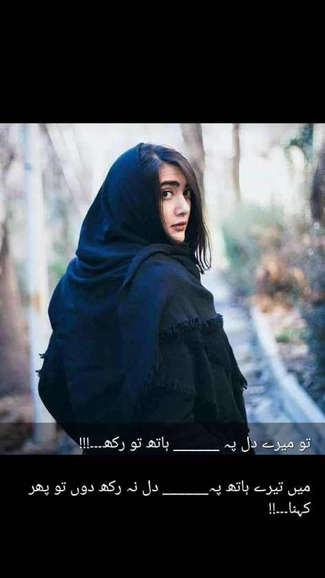Romantic Shayari Pics | 2 Lines Poetry | Pics Poetry | Urdu Romantic Poetry - Urdu Poetry World