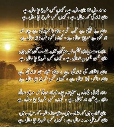 Poetry | Urdu Ghazal | Urdu New Year Ghazal | Ghazal Poetry | Poetry Pics | Urdu Ghazal - Urdu Poetry World,Urdu poetry about friends, Urdu poetry about death, Urdu poetry about mother, Urdu poetry about education, Urdu poetry best, Urdu poetry bewafa, Urdu poetry barish, Urdu poetry for love, Urdu poetry ghazals, Urdu poetry Islamic