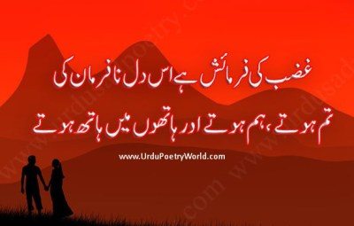 Urdu Romantic Poetry Best Romantic Shayari in English