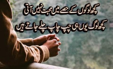 Urdu Sad Shayari Pictures Sad Urdu Poetry in English