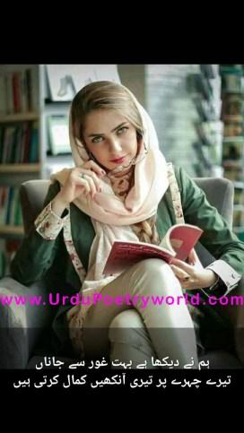Urdu Romantic Poetry Urdu 2 lines Romantic Poetry Pics